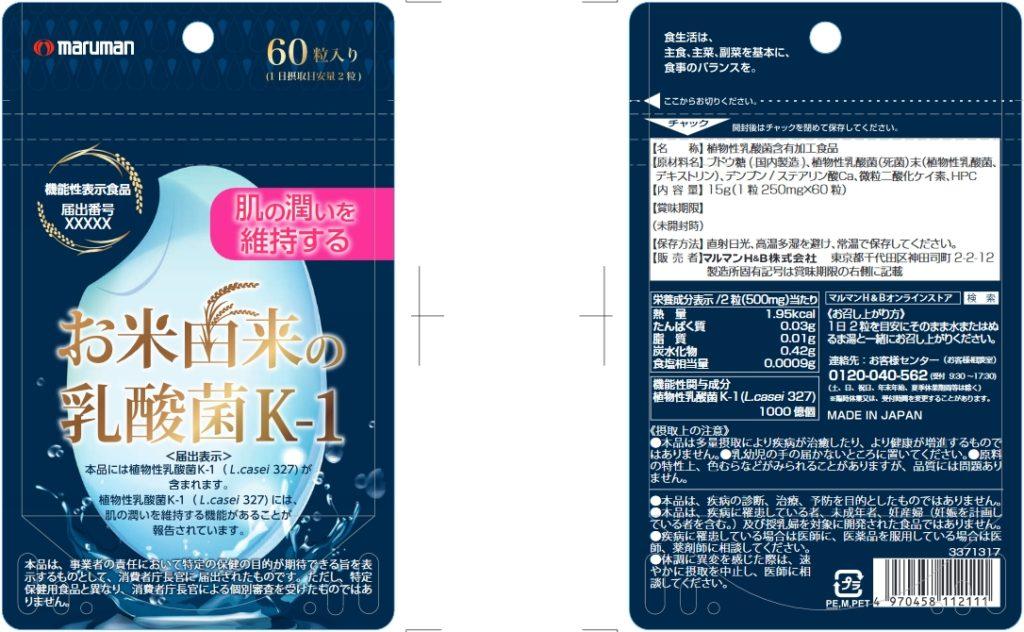 お米由来の乳酸菌K-1(ケイワン)