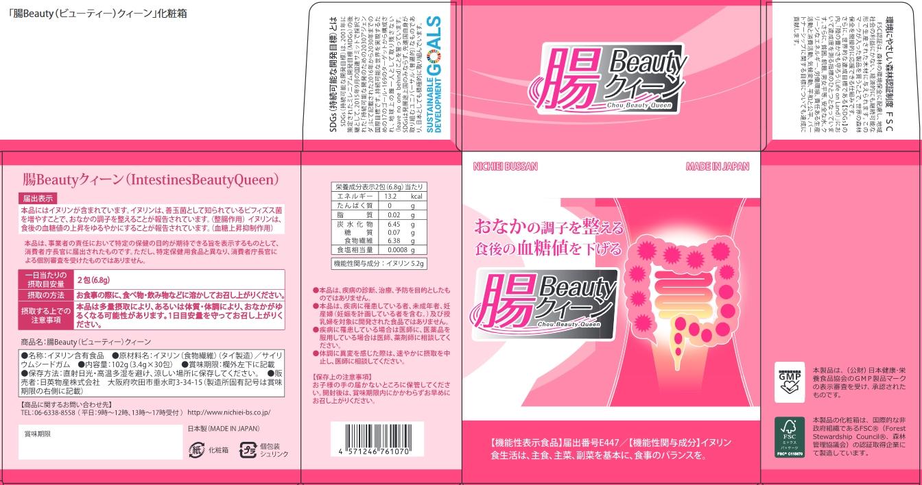 腸Beauty(ビューティー)クィーン