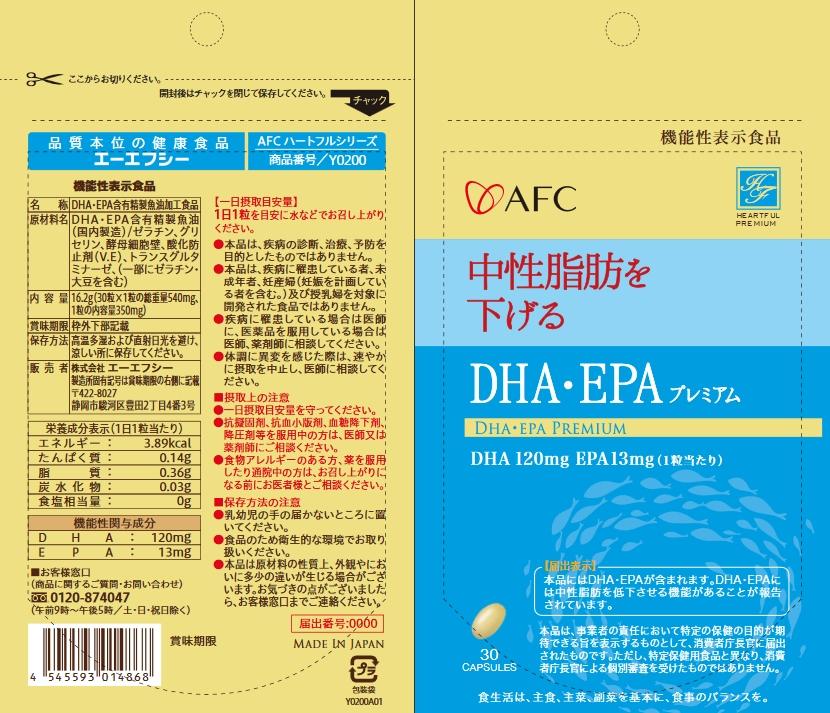 DHA・EPA(ディーエイチエー・イーピーエー)プレミアム