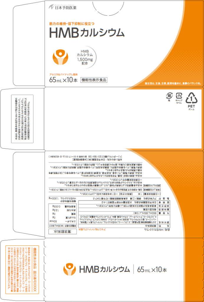 HMB(エイチエムビー)カルシウム