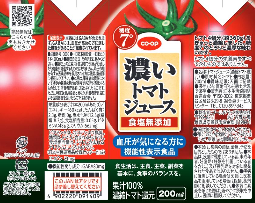 CO・OP濃いトマトジュース食塩無添加200ml