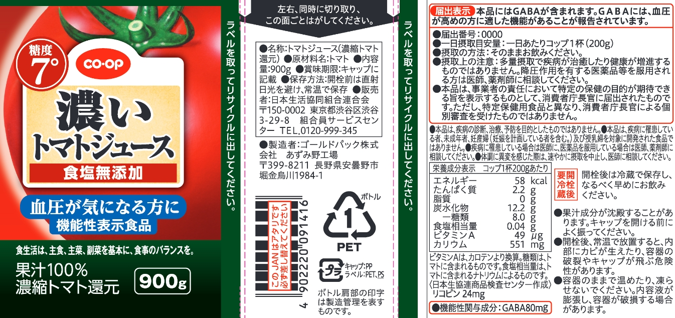 CO・OP濃いトマトジュース食塩無添加900g