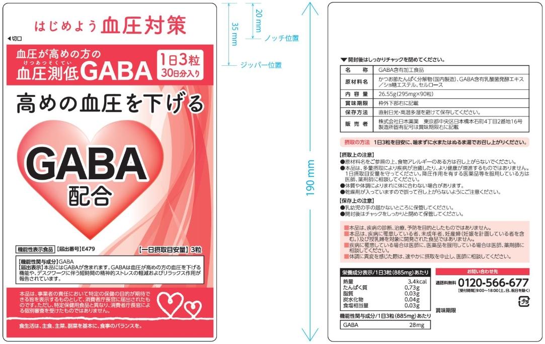 血圧が高めの方の血圧測低GABA(ギャバ)
