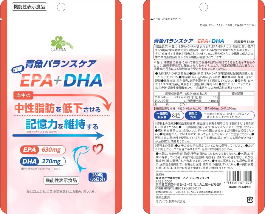 青魚バランスケア EPA(イーピーエー)+(プラス)DHA(ディーエイチエー)