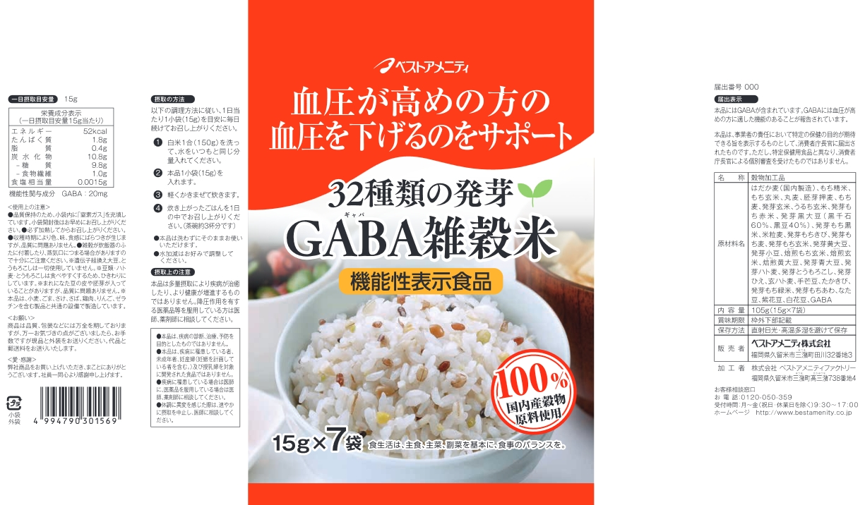 32種類の発芽GABA雑穀米