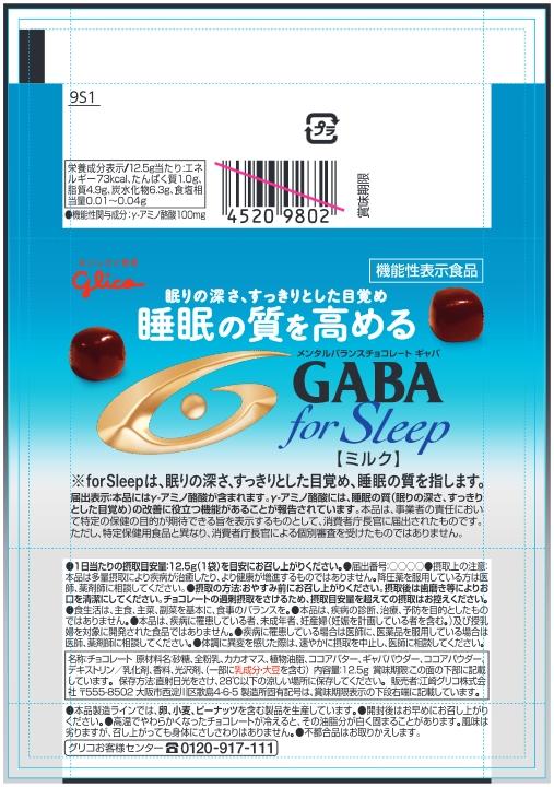 メンタルバランスチョコレートGABA(ギャバ)for Sleep (フォースリープ)<ミルク>