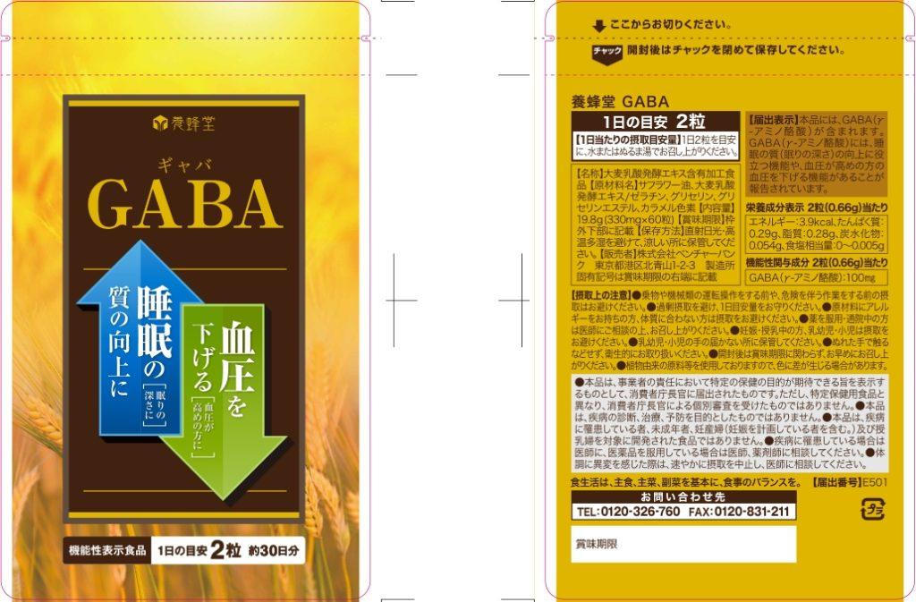 養蜂堂GABA(ギャバ)