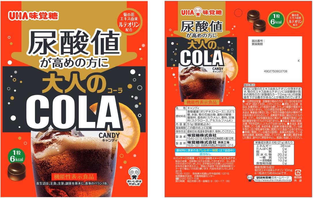 大人のCOLA CANDY(コーラ キャンディ)