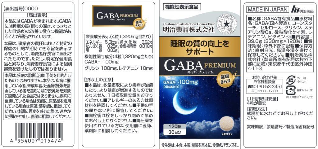 健康きらり GABA PREMIUM(ギャバ プレミアム)