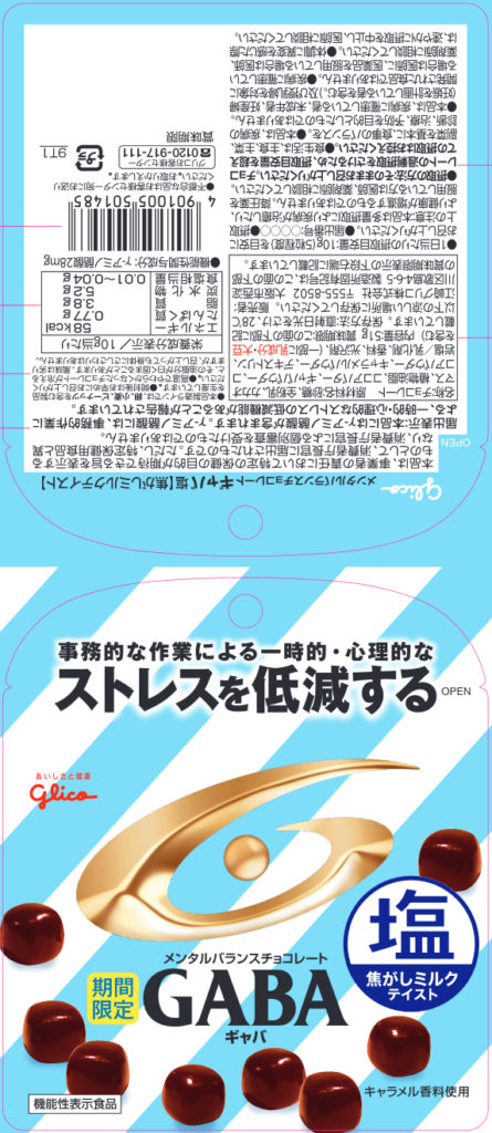 メンタルバランスチョコレートGABA(ギャバ)塩<焦がしミルクテイスト>
