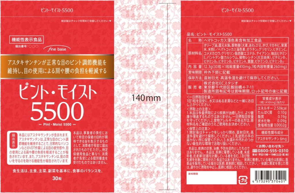 ピント・モイスト5500