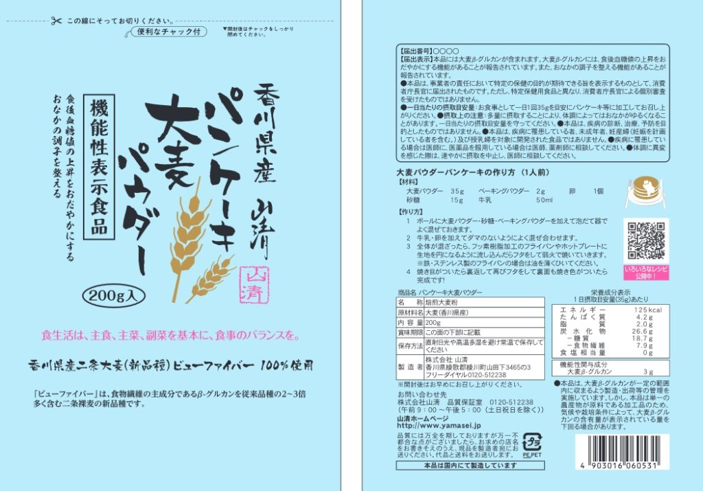 パンケーキ大麦パウダー