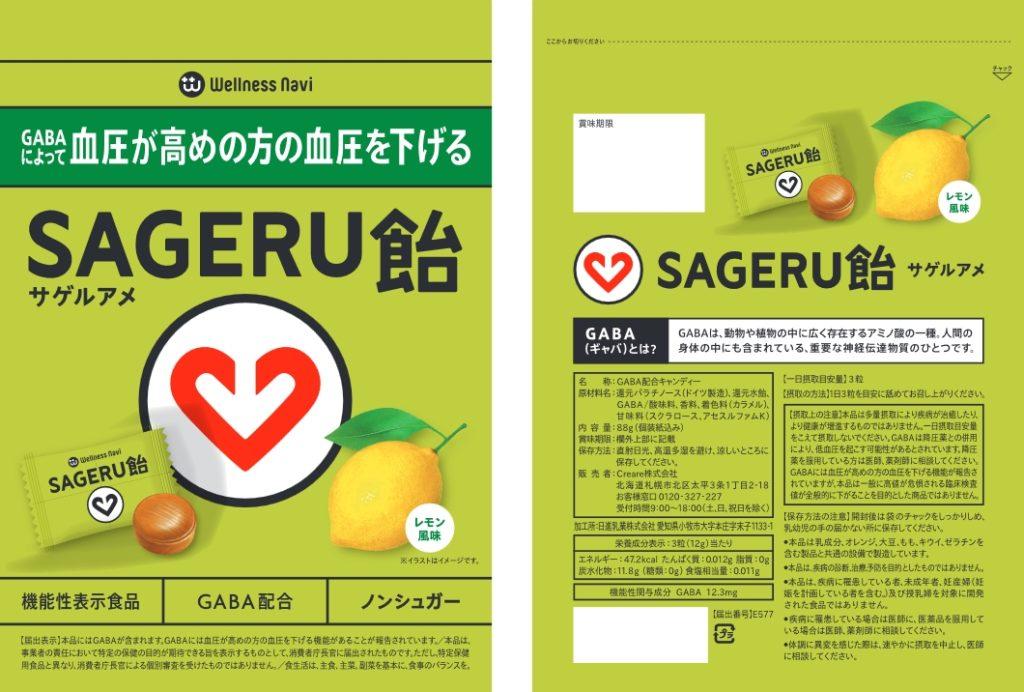 SAGERU(サゲル)飴