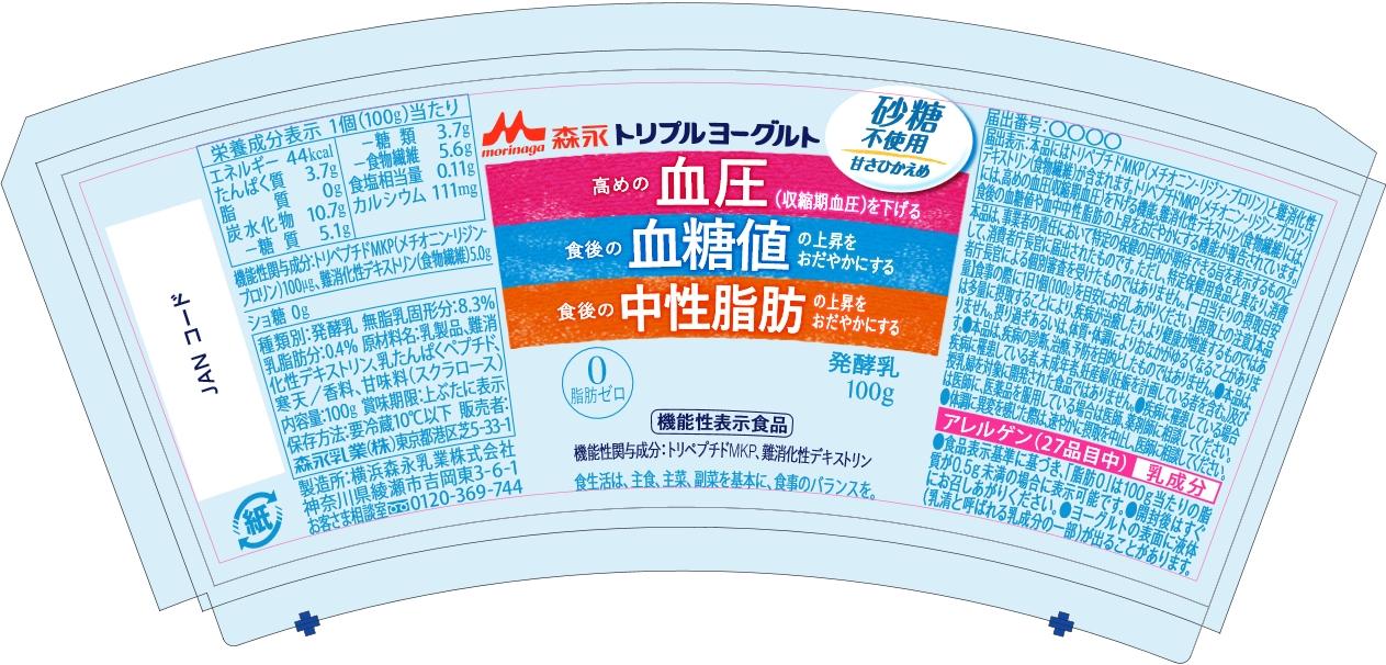 トリプルヨーグルト砂糖不使用
