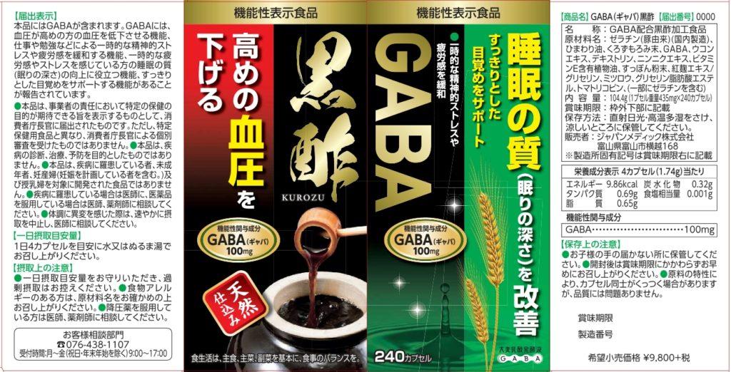 GABA(ギャバ)黒酢