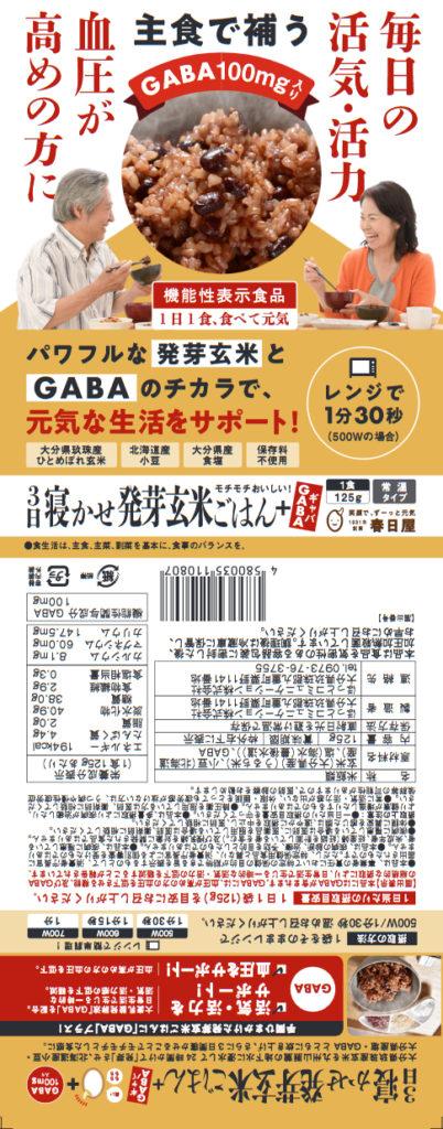 3日寝かせ発芽玄米ごはん+GABA(ギャバ)
