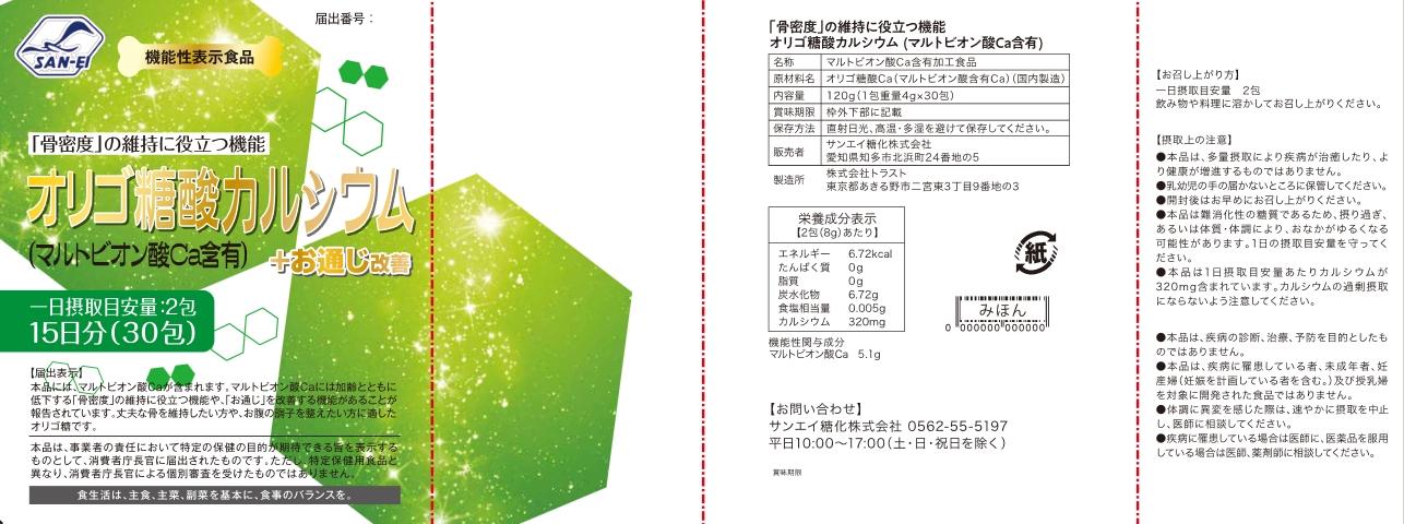 オリゴ糖酸カルシウム(マルトビオン酸Ca含有)