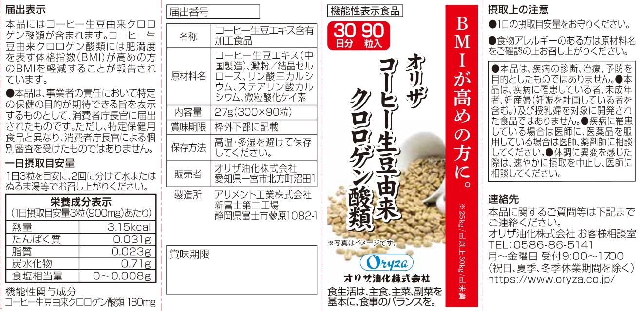 オリザのコーヒー生豆由来クロロゲン酸類