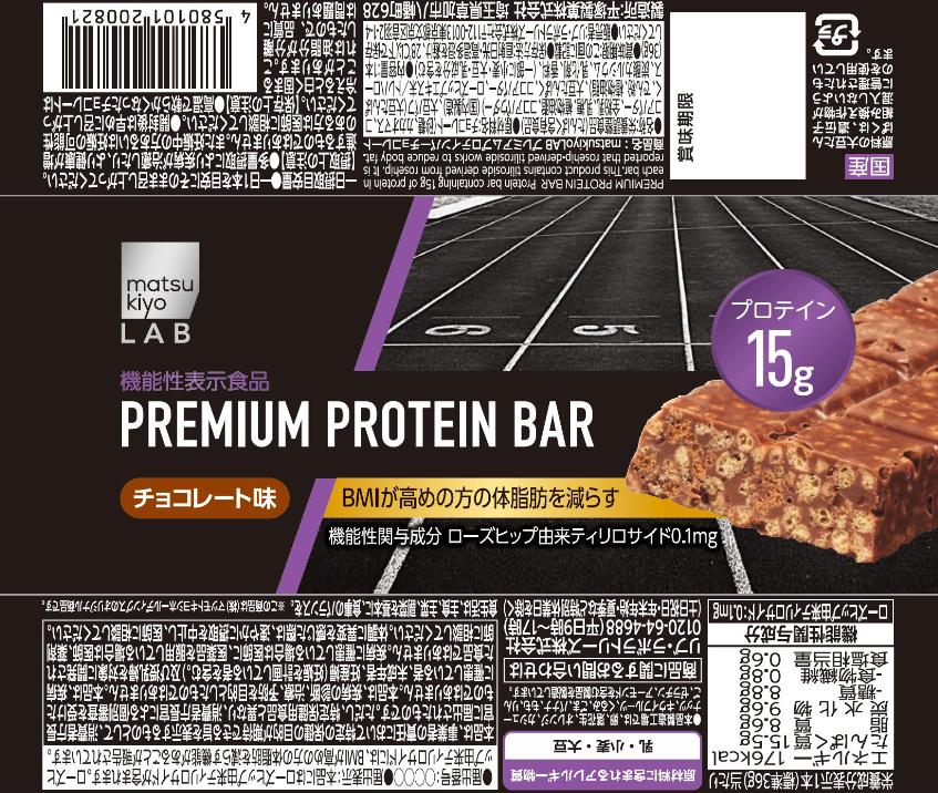 matsukiyoLAB(マツキヨラボ)プレミアムプロテインバーチョコレート