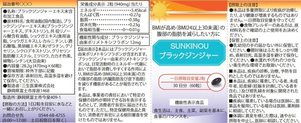 SUNKINOU(サンキノウ) ブラックジンジャー