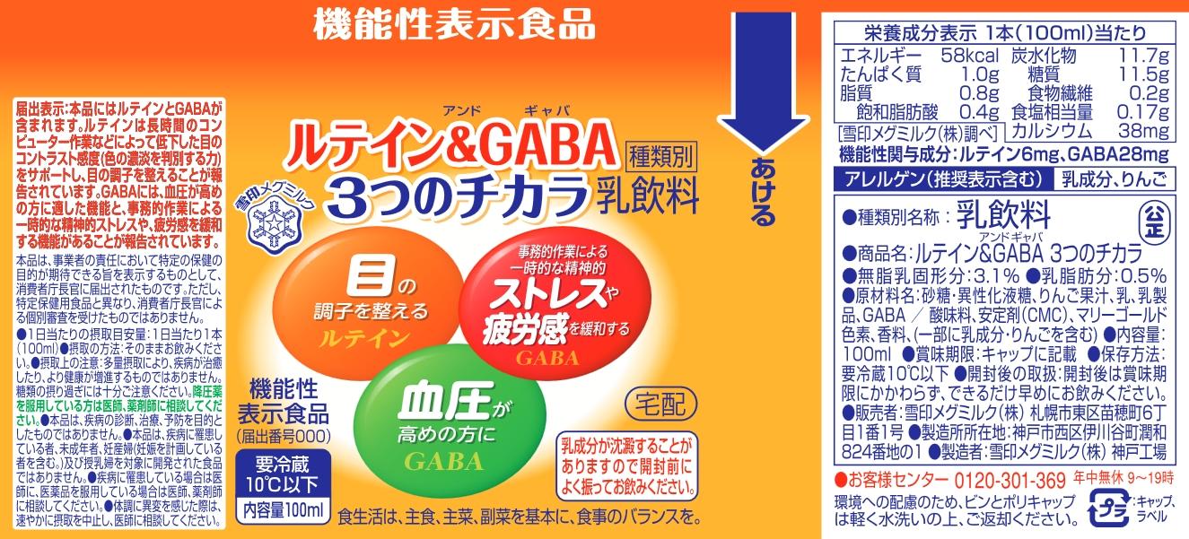 ルテイン&GABA (アンド ギャバ) 3つのチカラ 100ml