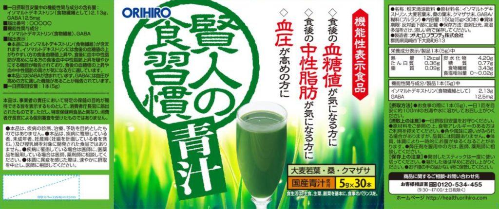 賢人の食習慣 青汁