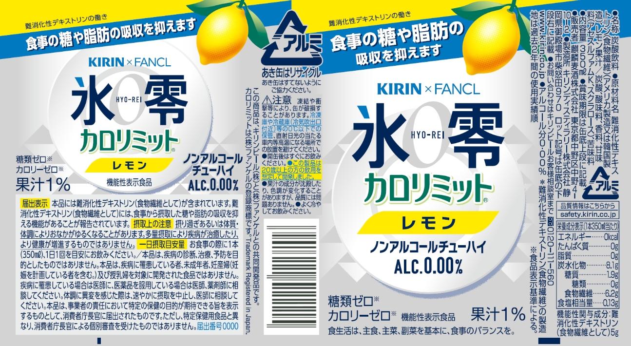 氷零 カロリミット レモン