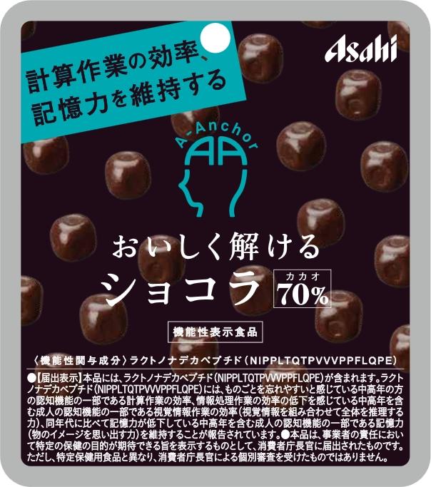 おいしく解けるショコラ カカオ70 キューブ