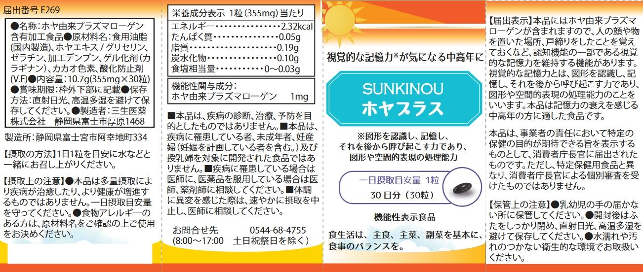 SUNKINOU(サンキノウ) ホヤプラス