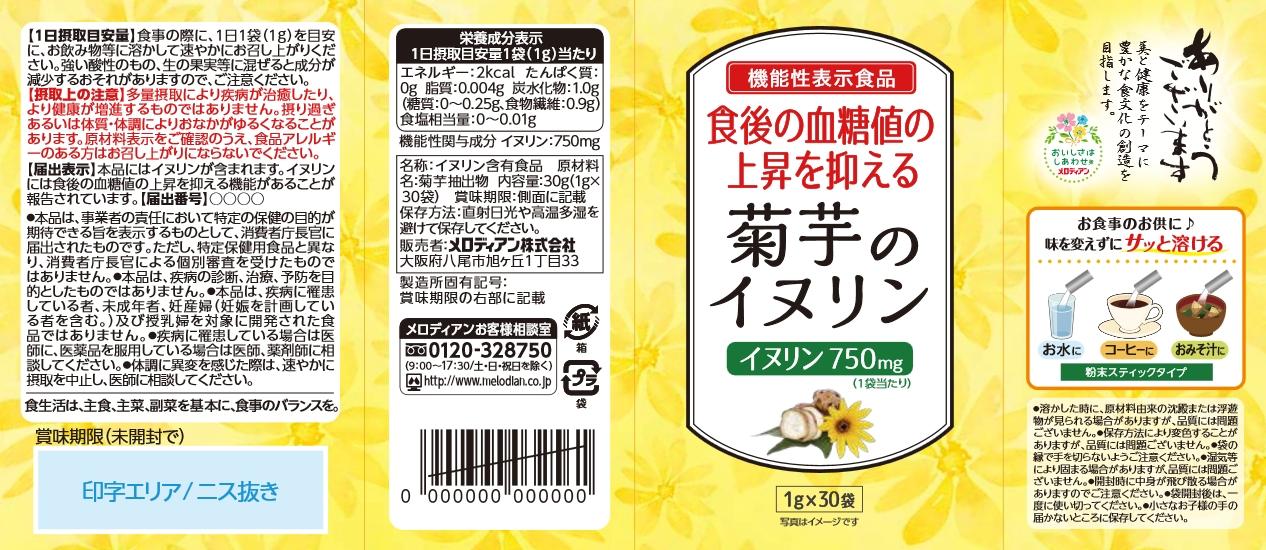 菊芋のイヌリン イヌリン750mg(ミリグラム)