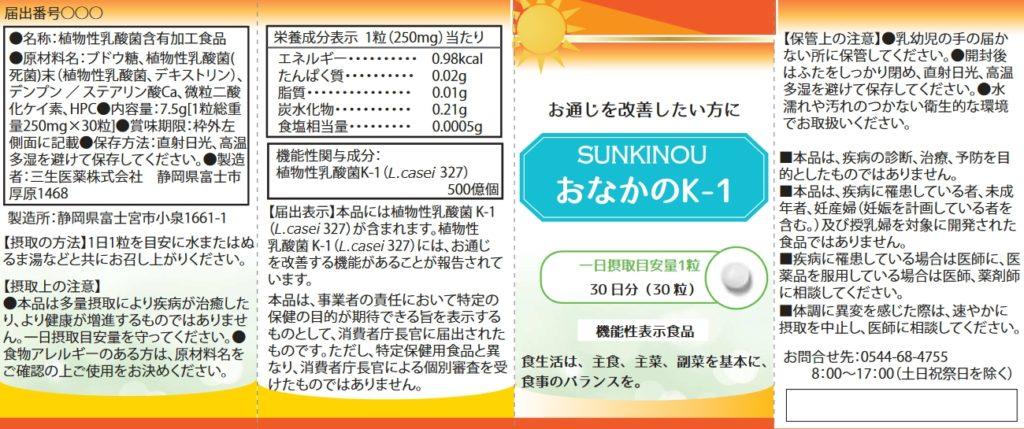 SUNKINOU(サンキノウ) おなかのK-1(ケイワン)