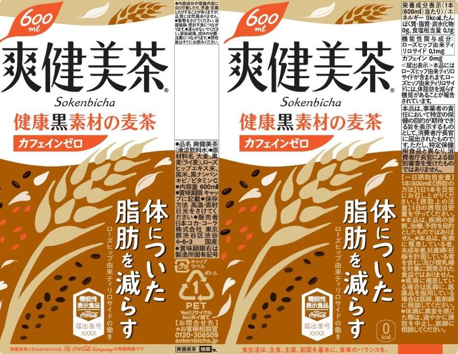 爽健美茶 健康黒素材の麦茶 カフェインゼロ