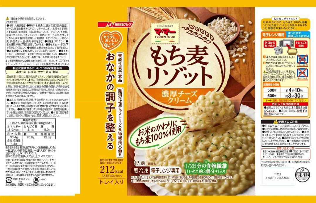 もち麦リゾット チーズクリーム
