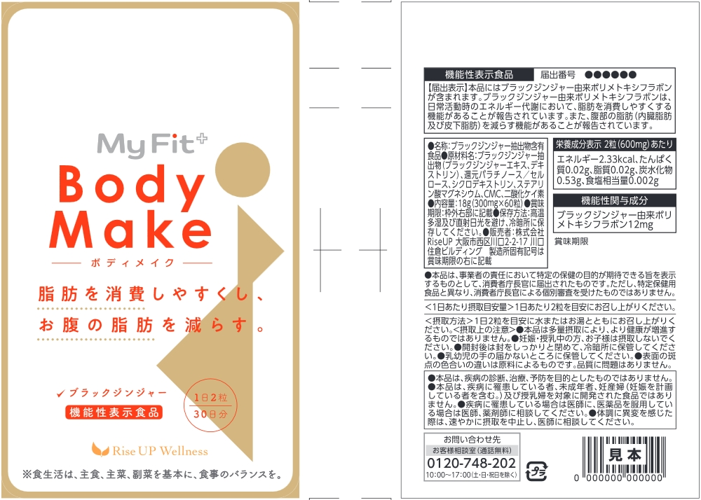 MyFit+BodyMake(マイフィットプラスボディメイク)