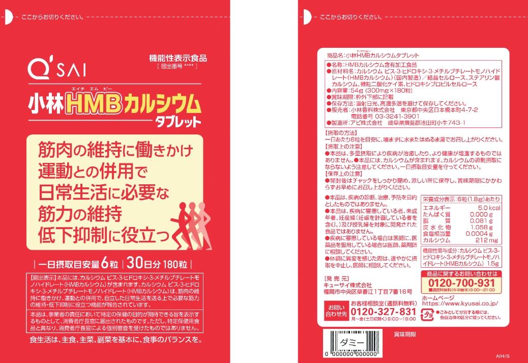 小林HMB(エイチエムビー)カルシウムタブレット