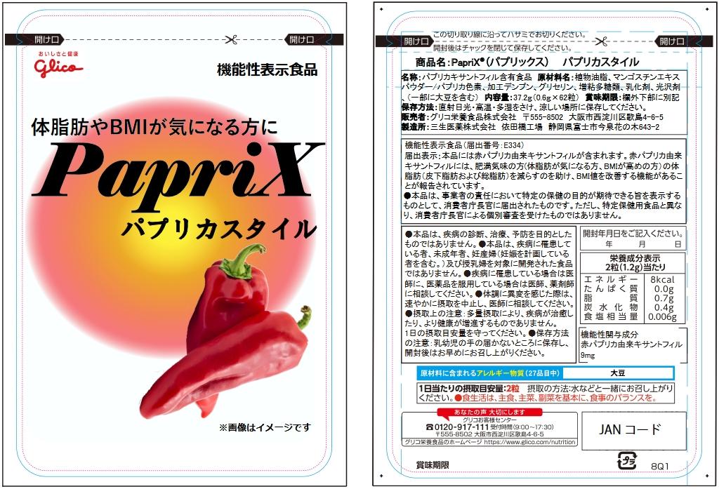 PapriX(パプリックス)パプリカスタイル