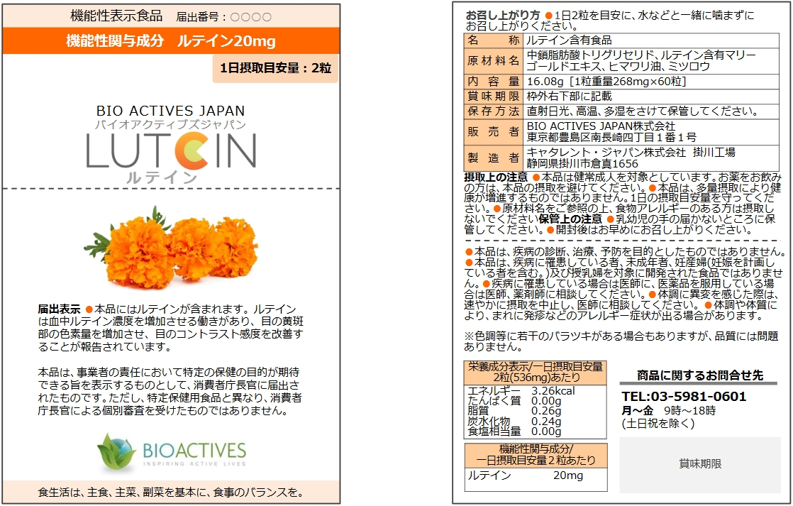 BIO ACTIVES JAPAN LUTEIN バイオ アクティブズ ジャパン ルテイン