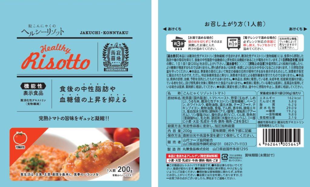 粒こんにゃくのヘルシーリゾット トマト