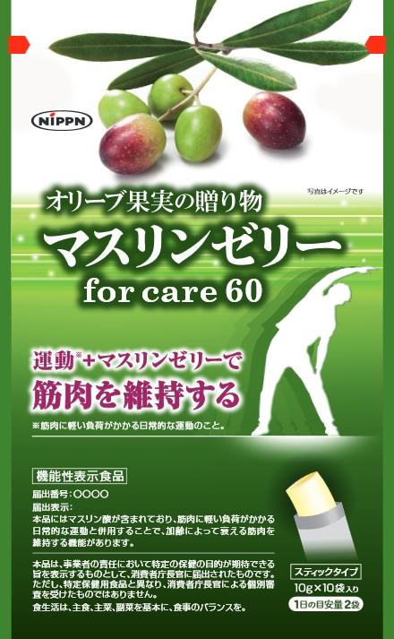 マスリンゼリー for care(フォーケア)60