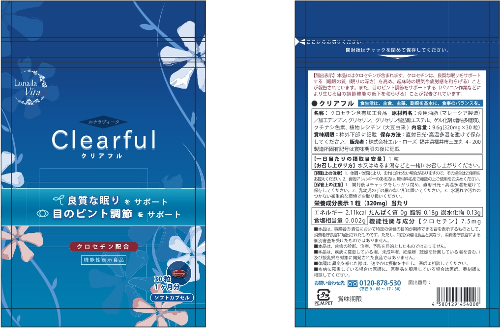 Clearful(クリアフル)