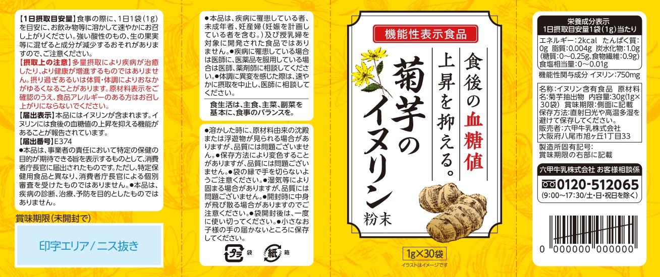 菊芋のイヌリン
