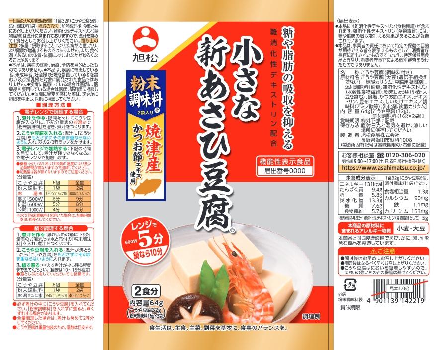 糖や脂肪の吸収を抑える小さな新あさひ豆腐
