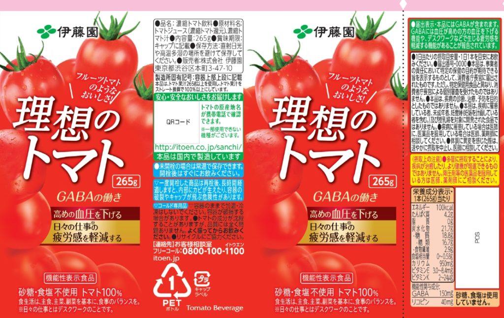 理想のトマト 265g