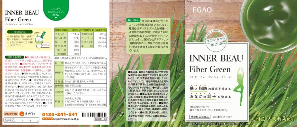 INNER BEAU Fiber Green (インナービュー ファイバーグリーン)