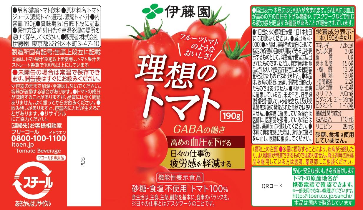 理想のトマト 190g