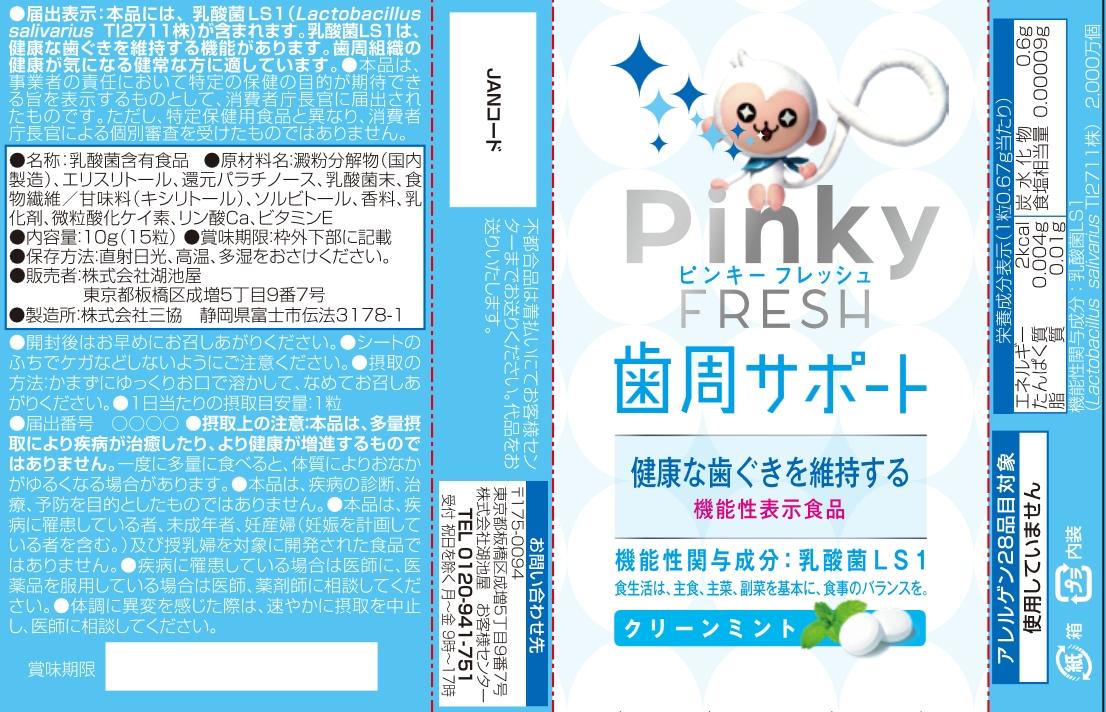 PinkyFRESH(ピンキーフレッシュ)