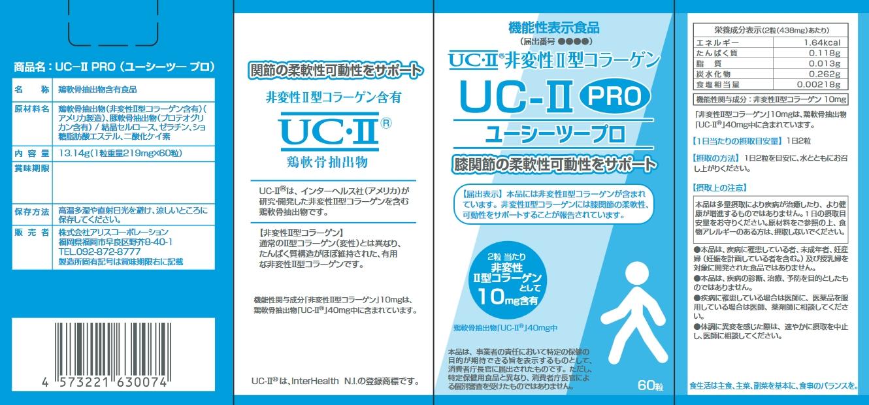 UC-Ⅱ PRO(ユーシーツープロ)