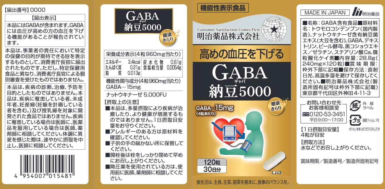 健康きらり GABA(ギャバ)納豆5000