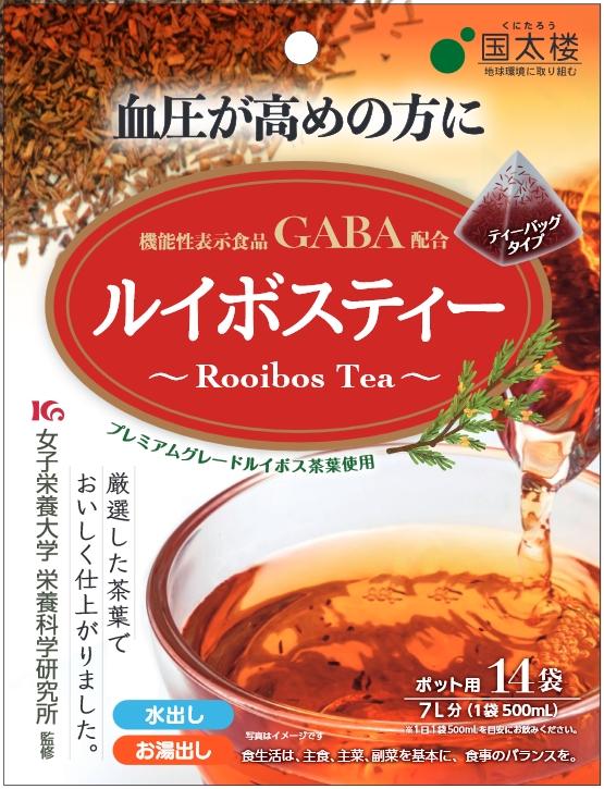 GABA(ギャバ)配合ポット用ルイボスティー