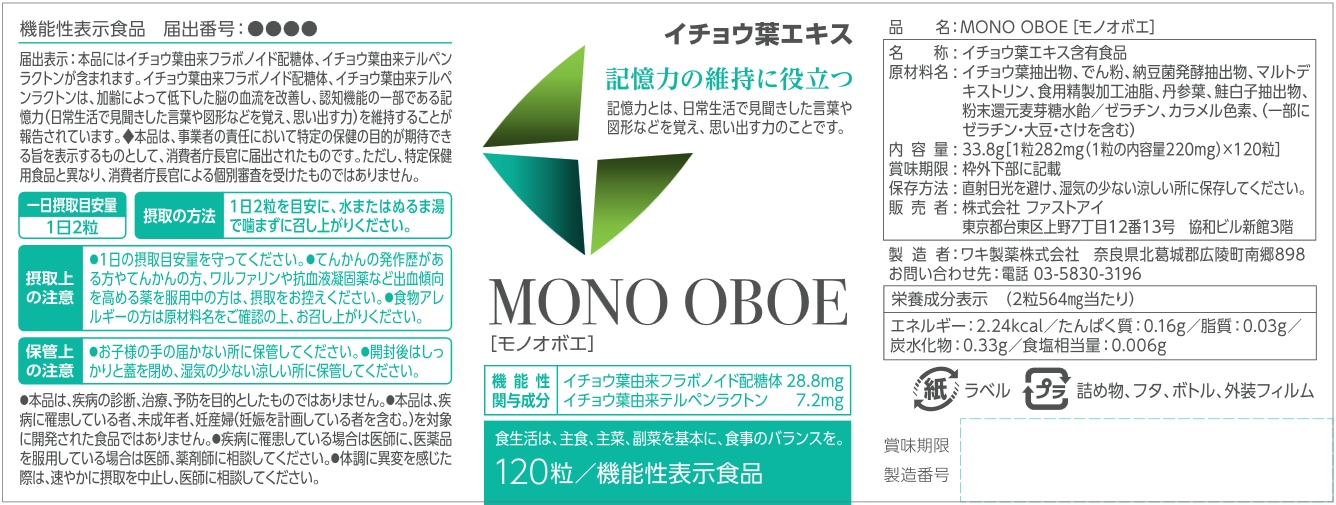 MONO OBOE(モノオボエ)